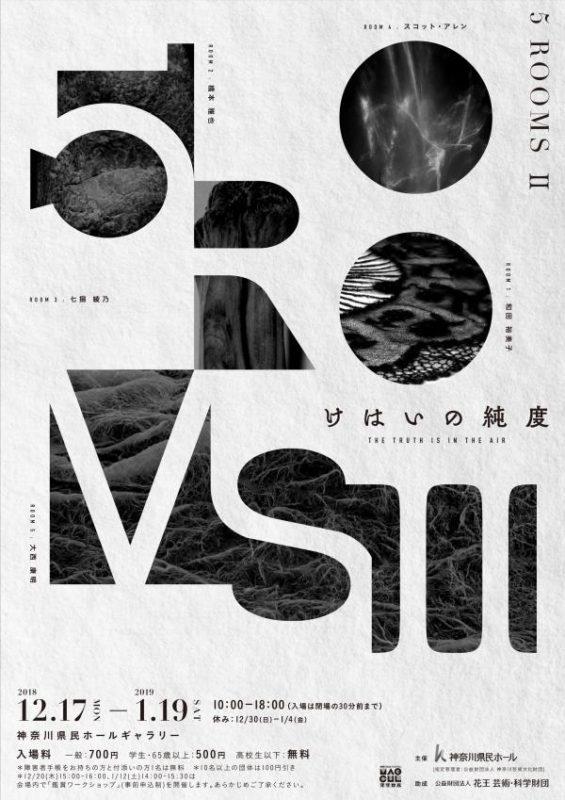 神奈川県民ホールギャラリー企画展「5RoomsⅡ ー けはいの純度」